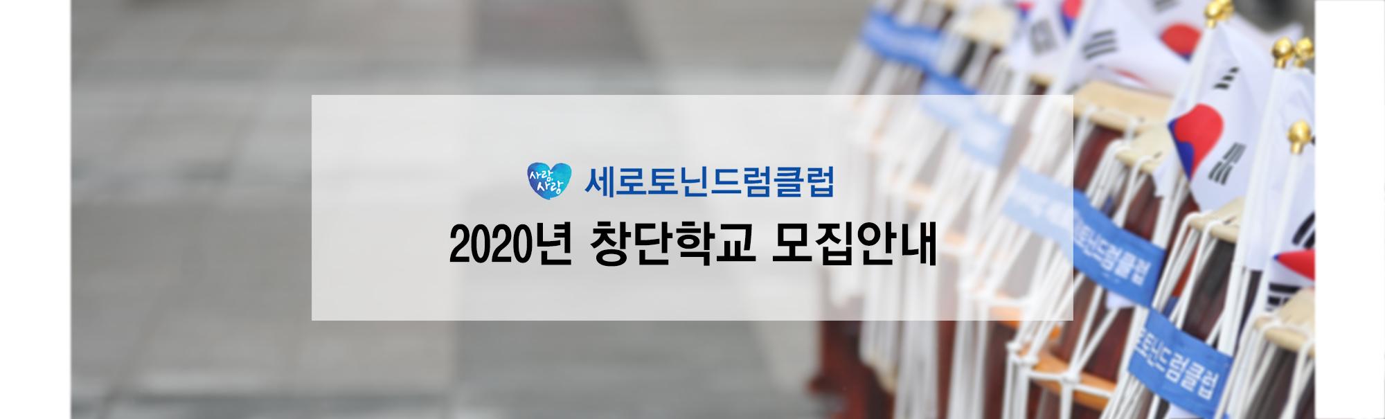드럼클럽공모_2020